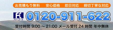 電話番号0120-911-622